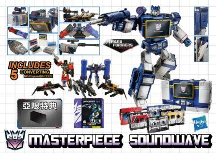 1471359678-mp-soundwave-reissue